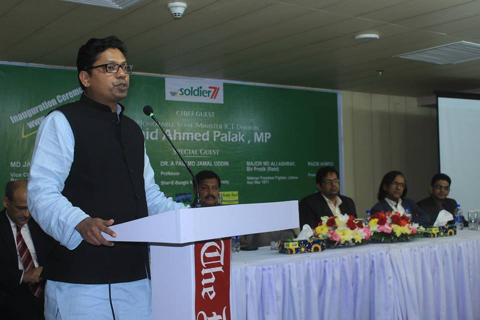 Speech ICT Minister Zunaid Ahmed Palak